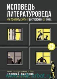 Исповедь литературоведа : как понимать книги от Достоевского до Кинга