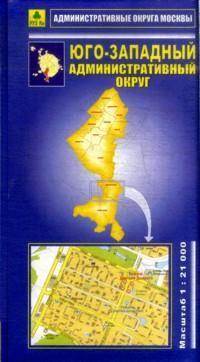Юго-Западный административный округ : карта : М 1:21 000 : артикул Кр326п