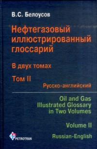 Нефтегазовый иллюстрированный глоссарий = Oil and gas illustrated glossary. В 2 т. Т.2. Русско-английский