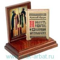 Повесть о Петре и Февронии Муромских (с акафистом)