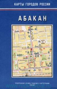 Абакан : карта города : М 1:15 000. Центр Абакана : М 1:5 000. Окрестности Абакана : М 1:200 000