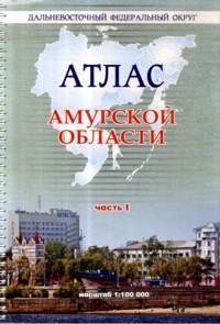 Атлас Амурской области. Ч.1 : М 1:100 000 : Дальневосточный Федеральный округ