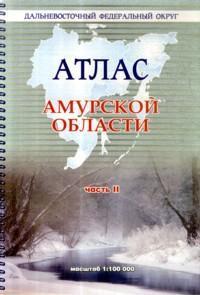 Атлас Амурской области. Ч.2 : М 1:100 000 : Дальневосточный Федеральный округ