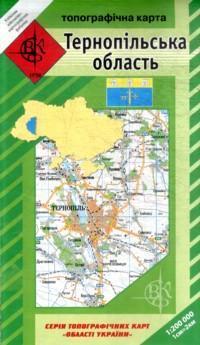 Тернопiльська область : топографическая карта : М 1:200 000