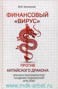 Финансовый «вирус» против китайского дракона. Хроники экономической пандемии Поднебесной 2016-2020