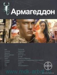 Армагеддон. Кн.1. Крушение Америки