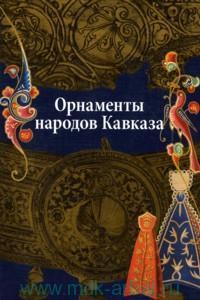 Орнаменты народов Кавказа