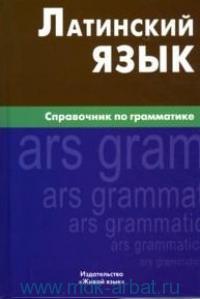 Латинский язык : справочник по грамматике