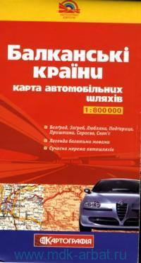 Балканськi краiни : карта автомобiльных шляхiв : М 1:800 000