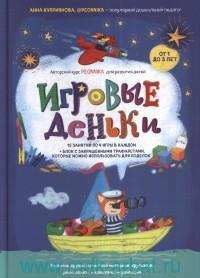 Игровые деньки : авторский курс Peonnika : развитие детей от 1 до 3 лет