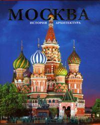 Москва. История и архитектура : альбом
