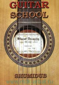 Гитарная школа = Guitar school : Universal method