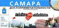 Самара : туристическая карта : карта центра города : М 1:13 000. Достопримечательности : музеи, памятники, парки, храмы