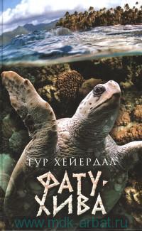 Фату-Хива : возврат к природе