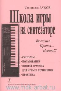 Школа игры на синтезаторе : системы, пользование, нотная грамота для игры и сочинения, практика