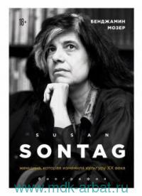 Susan Sontag : женщина, которая изменила культуру XX века : биография