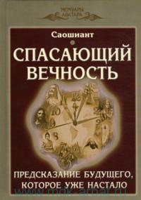 Спасающий вечность : предсказания будущего, которое уже настало : космогонический эпос