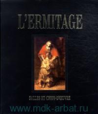 Ermitage = Эрмитаж. Иорданская лестница : альбом