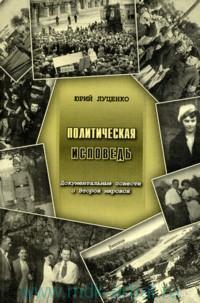 Политическая исповедь : документальные повести о Второй мировой
