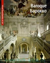 Барокко = Baroque = Barock = Barok