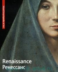 Ренессанс = Renaissance
