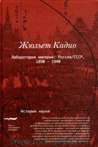Лаборатория империи: Россия / СССР, 1860-1940