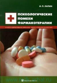 Психологические помехи фармакотерапии