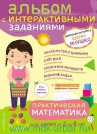 Практическая математика для детей от 3 до 4 лет