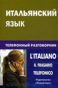 Итальянский язык. Телефонный разговорник