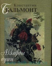 Аккорды души : поэтический сборник