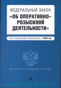 Об оперативно-розыскной деятельности : Федеральный закон : текст с изменениями и дополнениями на 2020 г.