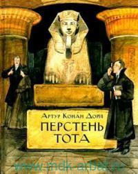 Перстень Тота : сборник рассказов