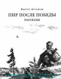 Пир после Победы ; Рассказы : сборник рассказов