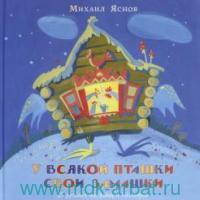У всякой пташки свои замашки : 25 русских пословиц и поговорок : сборник стихов, пословиц и поговорок