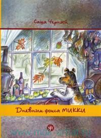 Дневник фокса Микки : по повести Саши Черного