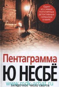 Пентаграмма : роман