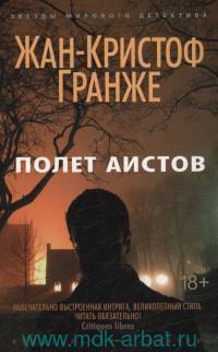 Полет аистов : роман
