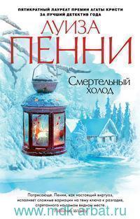 Смертельный холод : роман