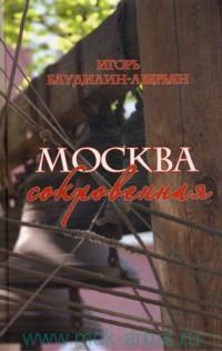 Москва сокровенная : романы, повести, рассказы