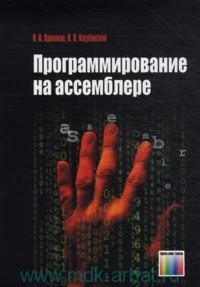 Программирование на ассемблере : учебное пособие для вузов