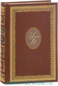 Сочинения : Темные аллеи : рассказы
