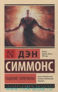 Падение Гипериона : роман