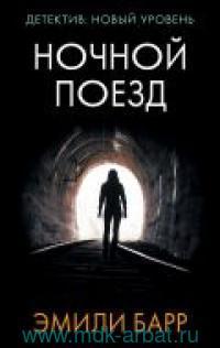 Ночной поезд : роман