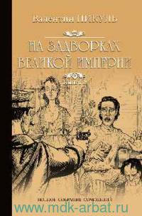 На задворках Великой империи : роман. В 2 кн. Кн.2. Белая ворона