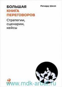 Большая книга переговоров : Стратегии, сценарии, кейсы