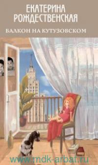 Балкон на Кутузовском