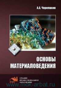 Основы материаловедения : учебник