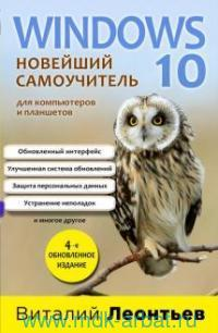 Windows 10. Новейший самоучитель