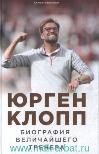 Юрген Клопп : биография величайшего тренера