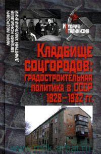 Кладбище соцгородов : градостроительная политика в СССР, 1928-1932 гг.